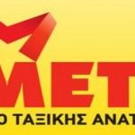 meta-kokkino-kitrino-katw