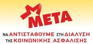 meta-asfalisi
